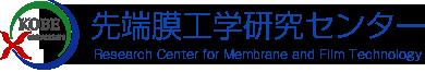 神戸大学 先端膜工学研究センター