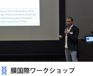International Workshop on Membrane in Kobe (iWMK)