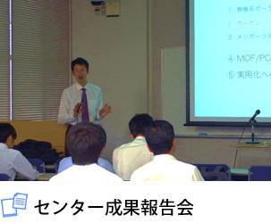 先端膜工学センター成果発表会